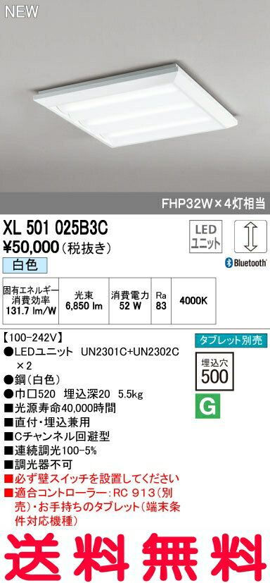 オーデリック ベースライト 【XL 501 025B3C】 店舗・施設用照明 テクニカルライト 【XL501025B3C】 【せしゅるは全品送料無料】【セルフリノベーション】