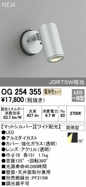 オーデリック エクステリアライト スポットライト 【OG 254 355】OG254355 【RCP】【沖縄・北海道・離島は送料別途必要です】【セルフリノベーション】