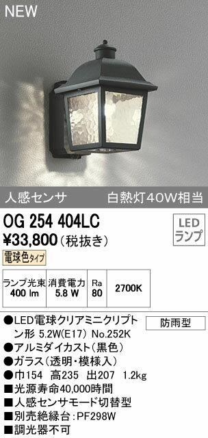 オーデリック エクステリアライト 【OG 254 404LC】【OG254404LC】 【RCP】【沖縄・北海道・離島は送料別途必要です】【セルフリノベーション】