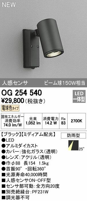 オーデリック エクステリアライト 【OG 254 540】【OG254540】 【RCP】【沖縄・北海道・離島は送料別途必要です】【セルフリノベーション】