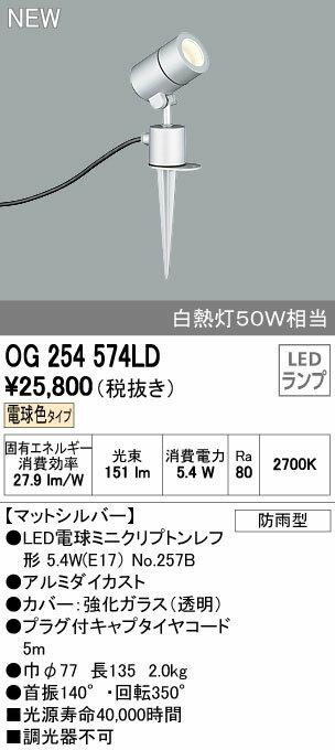 オーデリック エクステリアライト 【OG 254 574LD】【OG254574LD】 【RCP】【沖縄・北海道・離島は送料別途必要です】【セルフリノベーション】