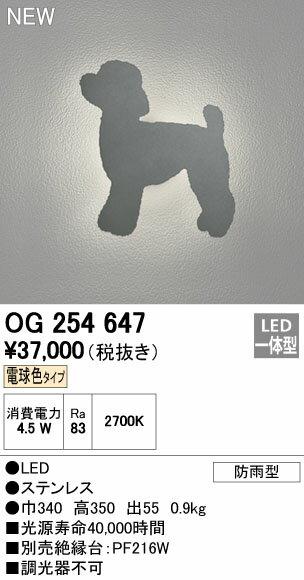 オーデリック エクステリアライト 【OG 254 647】【OG254647】 【RCP】【沖縄・北海道・離島は送料別途必要です】【セルフリノベーション】