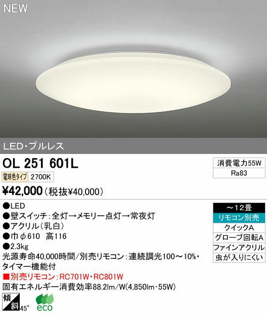 オーデリック インテリアライト シーリグライト 【OL 251 601L】 OL251601L 【RCP】【沖縄・北海道・離島は送料別途必要です】【セルフリノベーション】