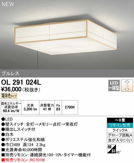 オーデリック 和照明 【OL 291 024L】【OL291024L】 【RCP】【沖縄・北海道・離島は送料別途必要です】【セルフリノベーション】