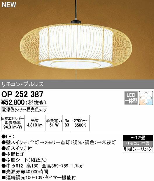 オーデリック 和照明 【OP 252 387】【OP252387】 【RCP】【沖縄・北海道・離島は送料別途必要です】【セルフリノベーション】