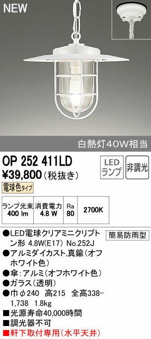 オーデリック ペンダントライト 【OP 252 411LD】【OP252411LD】 【RCP】【沖縄・北海道・離島は送料別途必要です】【セルフリノベーション】