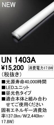 オーデリック ベースライト 【UN 1403A】【UN1403A】 【せしゅるは全品送料無料】【セルフリノベーション】