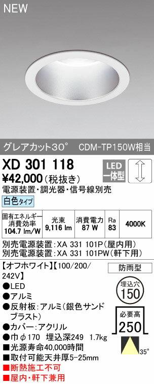 オーデリック ダウンライト 【XD 301 118】【XD301118】 【せしゅるは全品送料無料】【セルフリノベーション】
