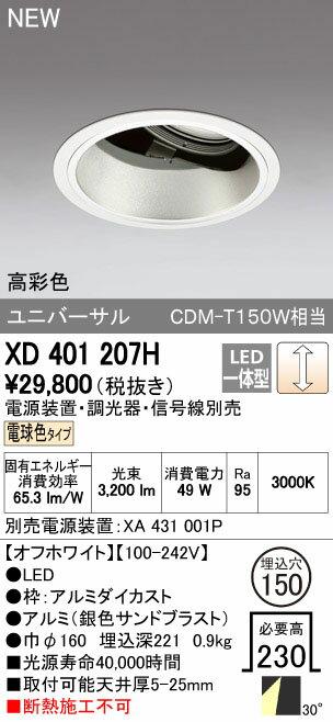 オーデリック ダウンライト 【XD 401 207H】【XD401207H】 【せしゅるは全品送料無料】【セルフリノベーション】