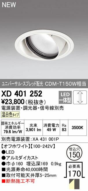 オーデリック ダウンライト 【XD 401 252】【XD401252】 【せしゅるは全品送料無料】【セルフリノベーション】