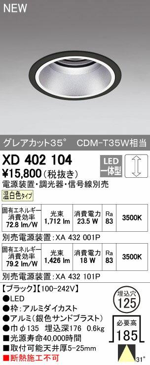 オーデリック ダウンライト 【XD 402 104】【XD402104】 【せしゅるは全品送料無料】【セルフリノベーション】