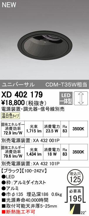 オーデリック ダウンライト 【XD 402 179】【XD402179】 【せしゅるは全品送料無料】【セルフリノベーション】