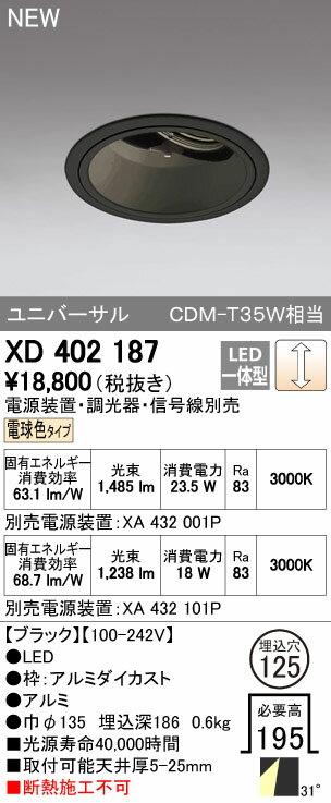 オーデリック ダウンライト 【XD 402 187】【XD402187】 【せしゅるは全品送料無料】【セルフリノベーション】