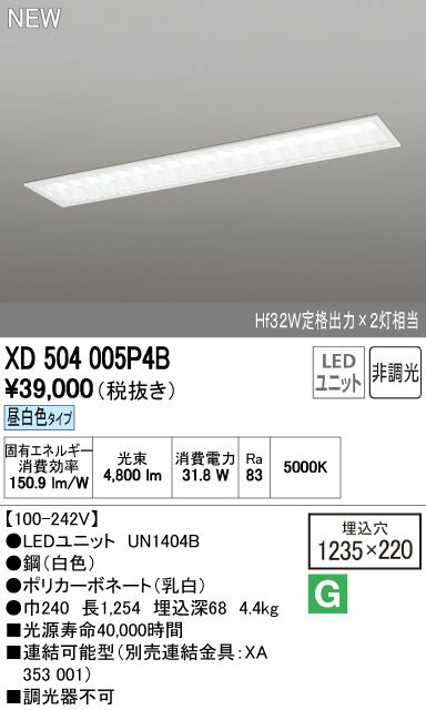 オーデリック ベースライト 【XD 504 005P4B】【XD504005P4B】 【せしゅるは全品送料無料】【セルフリノベーション】