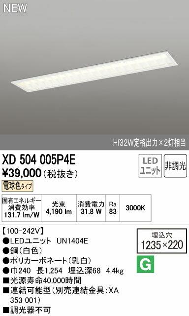 オーデリック ベースライト 【XD 504 005P4E】【XD504005P4E】 【せしゅるは全品送料無料】【セルフリノベーション】
