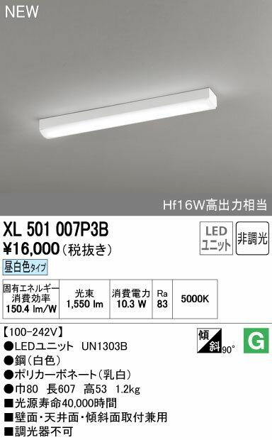 オーデリック ベースライト 【XL 501 007P3B】【XL501007P3B】 【せしゅるは全品送料無料】【セルフリノベーション】