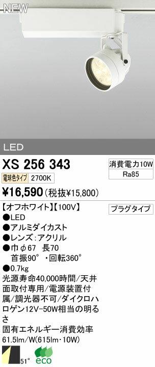 スポットライト 【XS 256 343】 XS256343 【オーデリック 店舗・施設用】【せしゅるは全品送料無料】【セルフリノベーション】