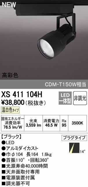 オーデリック スポットライト 【XS 411 104H】【XS411104H】 【せしゅるは全品送料無料】【セルフリノベーション】