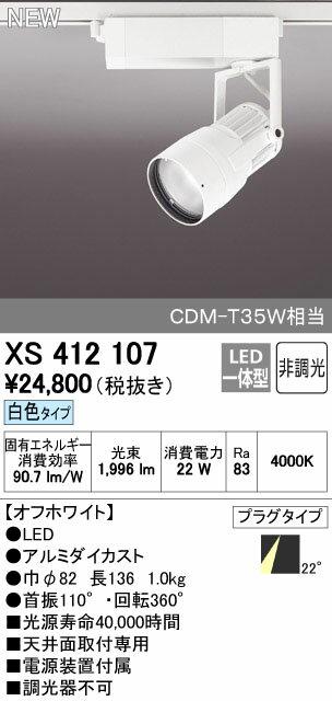オーデリック スポットライト 【XS 412 107】【XS412107】 【せしゅるは全品送料無料】【セルフリノベーション】