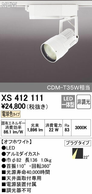 オーデリック スポットライト 【XS 412 111】【XS412111】 【せしゅるは全品送料無料】【セルフリノベーション】