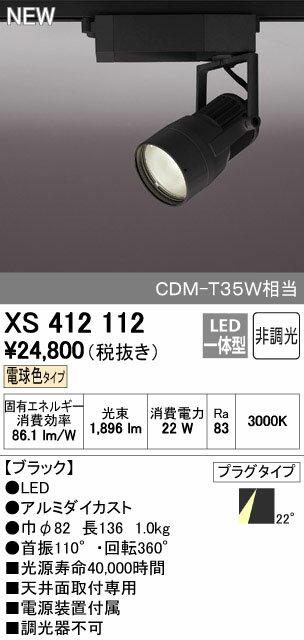 オーデリック スポットライト 【XS 412 112】【XS412112】 【せしゅるは全品送料無料】【セルフリノベーション】