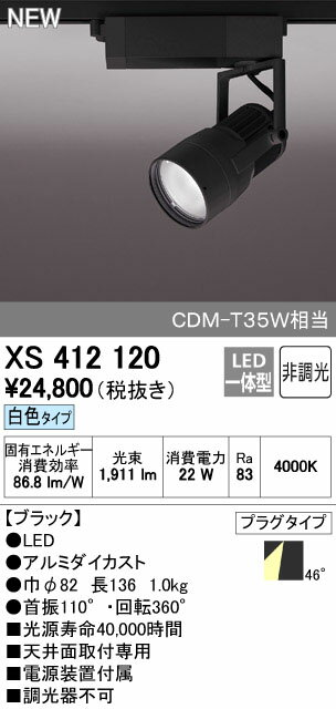 オーデリック スポットライト 【XS 412 120】【XS412120】 【せしゅるは全品送料無料】【セルフリノベーション】