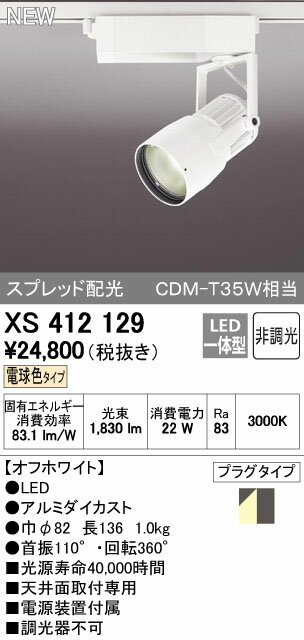オーデリック スポットライト 【XS 412 129】【XS412129】 【せしゅるは全品送料無料】【セルフリノベーション】