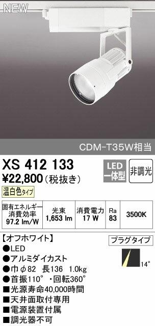 オーデリック スポットライト 【XS 412 133】【XS412133】 【せしゅるは全品送料無料】【セルフリノベーション】
