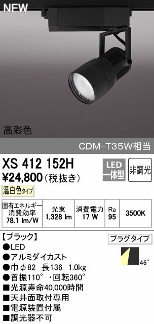 オーデリック スポットライト 【XS 412 152H】【XS412152H】 【せしゅるは全品送料無料】【セルフリノベーション】