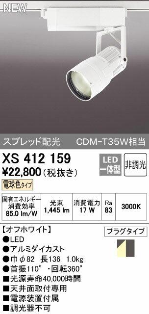 オーデリック スポットライト 【XS 412 159】【XS412159】 【せしゅるは全品送料無料】【セルフリノベーション】