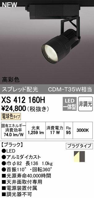 オーデリック スポットライト 【XS 412 160H】【XS412160H】 【せしゅるは全品送料無料】【セルフリノベーション】