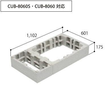 城東テクノ ハウスステップ オプション部品 【CUB-8060-H2】 ハウスステップアジャスター 2段 [新品]【RCP】【セルフリノベーション】