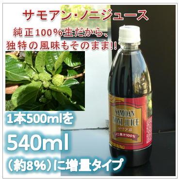 サモアン・ノニジュース【540ml】10本『天然果汁100%』