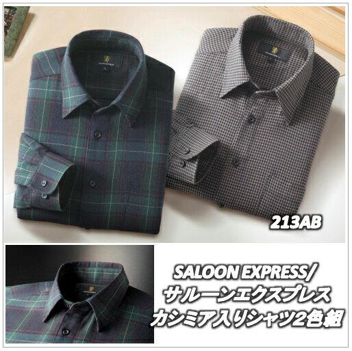 ファッション公式ブランド SALOON EXPRESS(サルーンエクスプレス)カシミア入りシャツ2色組(213AB)