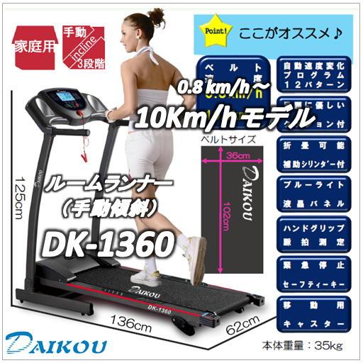 DK-1360ルームランナー(家庭用(DAIKOU)ダイコウ(大広)(電動トレッドミル)