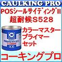 セメダイン POSシールサイディングII超耐候S528 4L×2缶 + カラーマスター 160g×2袋 +プライマー(MP-3000)セット