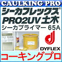ポリウレタン系 シーカフレックスPRO2UV土木 12L×1缶 + シーカプライマー65A 1L×1缶 セット