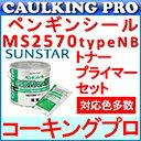 サンスター ペンギンシール 変成シリコン MS2570typeNB サイディング用 4L×2缶 金属缶 トナー(0.27L×2個)+プライマー(US-3:500g×1缶)セット