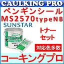 サンスター ペンギンシール 変成シリコン MS2570typeNB サイディング用 4L×2缶 エコ缶 トナー(0.27L×2個)セット