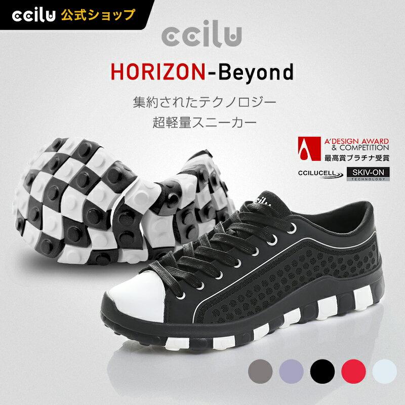 ★エントリー2つでポイント7倍★【安心の公式SHOP】ccilu-horizon-beyond レディース メンズ スニーカー 疲れない 軽い 通気性 ・・【送料無料】