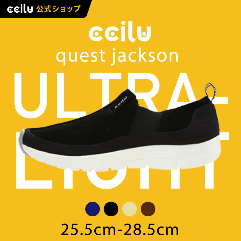 ★エントリー2つでポイント7倍★【安心の公式SHOP】靴 スニーカー メンズ ccilu(チル)公式 Quest jackson  軽い【送料無料】