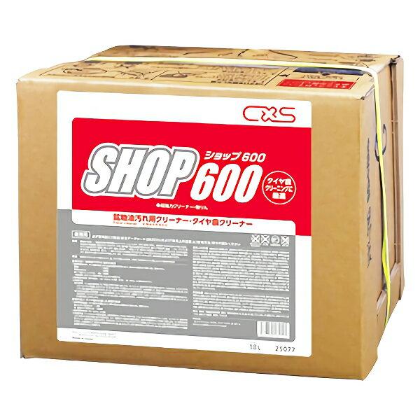CxS シーバイエス ショップ 600 18L 25077