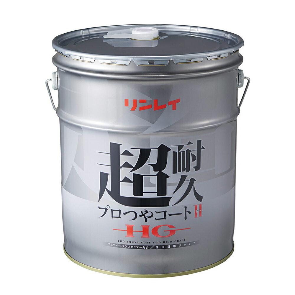 リンレイ 超耐久プロつやコート 2 HG 缶 18L