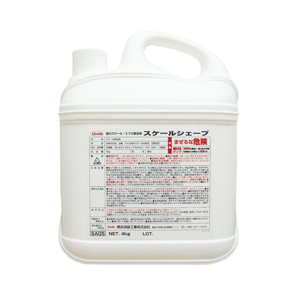 横浜油脂工業 Linda スケールシェーブ 4kg (2本入) 3618