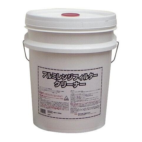 横浜油脂工業 Linda アルミレンジフィルタークリーナー 18kg 3916