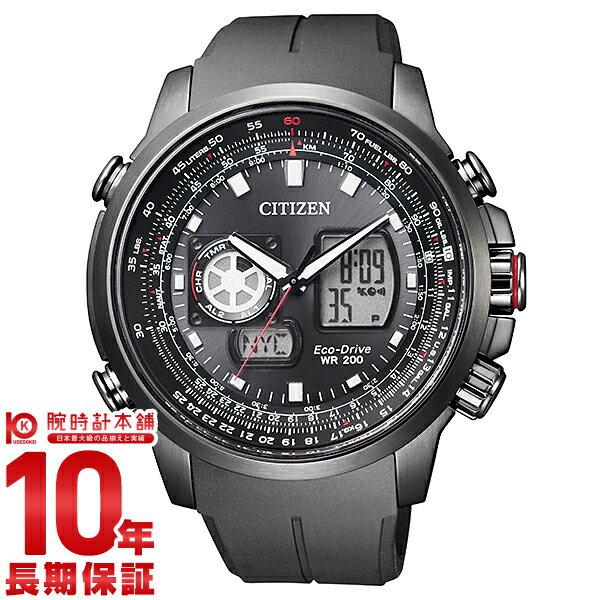 【ポイント10倍】【36回金利0%】シチズン プロマスター PROMASTER クロノグラフ パイロット ソーラー JZ1066-02E [正規品] メンズ 腕時計 時計