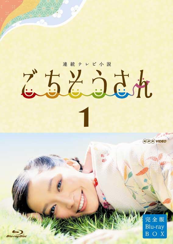 連続テレビ小説 ごちそうさん 完全版 ブルーレイBOX1