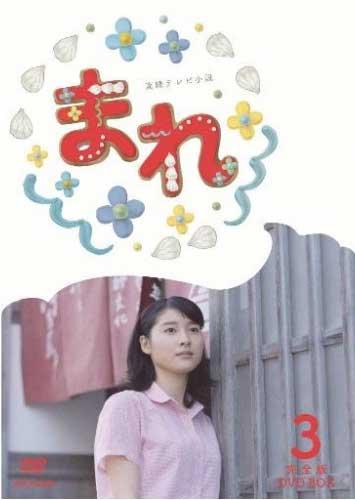 連続テレビ小説 まれ 完全版 DVD-BOX3