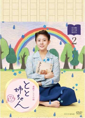 連続テレビ小説 とと姉ちゃん 完全版 DVD-BOX2