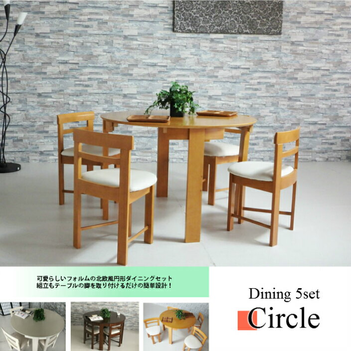 円形 ダイニングテーブル 5点セット  北欧 木製 ダイニング5点セット サークル [ライトブラウン/ダークブラウン/ホワイト]